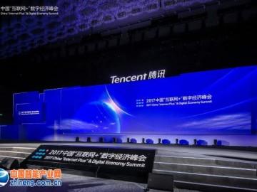 """中国""""互联网+""""数字经济峰会杭州召开"""