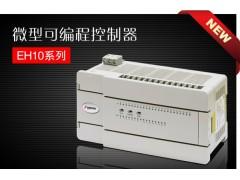 德瑞斯 EH10系列可编程控制器