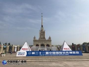 第二十一届中国国际软件博览会在京召开