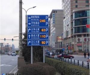 中盟科技停车场管理及停车诱导服务系统