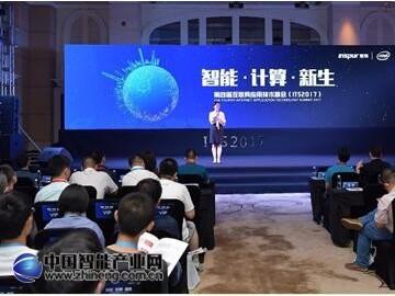 浪潮互联网应用技术峰会召开 重构计算 共建AI生态