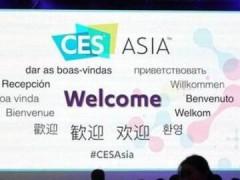 2018亚洲消费电子展开幕 首设人工智能专区