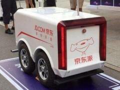 京东无人车智能产业基地更进一步落地