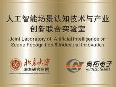 奥拓电子与北京大学深圳研究生院人工智能实验室挂牌成立