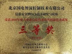 智深公司荣获电力企业信息技术应用创新成果三等奖