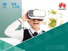 华为与Strategy Analytics联合发布VR教育白皮书