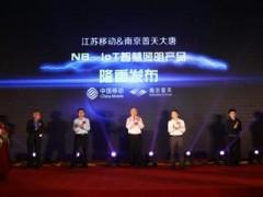 江苏移动智慧照明产品发布会吸引200余家企业