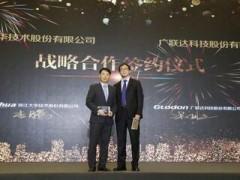 大华股份与广联达签署战略合作协议
