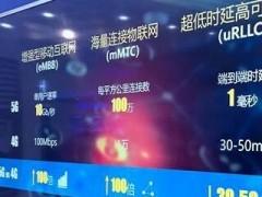 5G独立组网标准发布: 中国5G资本支出将达到1.5万亿人民币