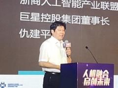 巨星仇建平出席杭州机器人产业发展大会并发表主题演讲