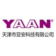 天津市亚安科技有限公司