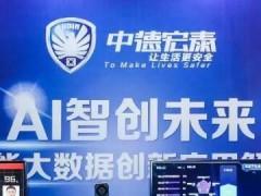 中德宏泰受邀参加2018中国人工智能大会