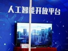 中德宏泰亮相新一代信息技术产业标准化论坛