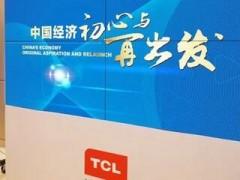 TCL连续八载为亚布力论坛提供显示系统解决方案