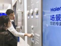 海尔智慧家庭24小时安防 全国首个城市体验中心开业