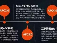 佳都科技参股公司佳都数据中标广州地铁多元化支付项目
