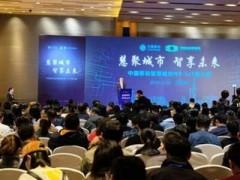 中国移动智慧城市NB-IoT业务推介会在苏州召开