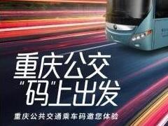 腾讯与重庆再度联手,乘车码助力山城智慧城市建设