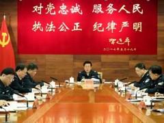 赵克志:深入实施改革强警战略和公安大数据战略