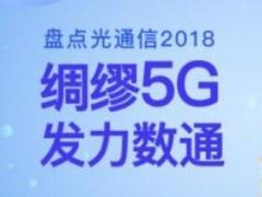 盘点光通信2018:绸缪5G 发力数通