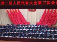 湖南省长沙市某区人民代表大会应用雷蒙电子会议系统