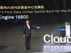华为发布首款面向AI时代数据中心交换机CloudEngine 16800