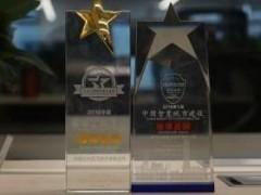 云天励飞荣获第七届中国智慧城市建设推荐品牌等两项大奖