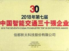 """佳都科技蝉联""""2018年中国智能交通三十强""""榜单"""