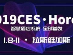 2019CES 8号开秀 Hored丰润达智慧酒店系统全球首发