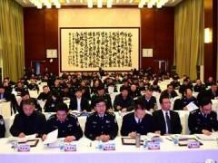 易华录受邀参加公安军民融合中心理事会成立大会