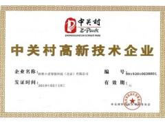 小觅智能荣获中关村高新技术企业证书
