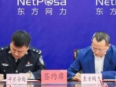 北京市公安局平谷分局与东方网力签署合作框架协议