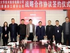 5G+智慧应用 | 大华股份与浙江联通签署战略合作协议