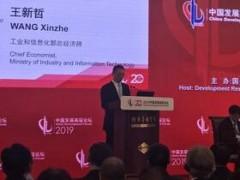 工信部王新哲:开展5G重点行业重点企业试点