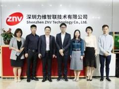 联合创新 ZNV力维与极视角签署战略合作协议