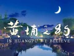 2019黄埔城市形象片震撼发布 高新兴两度华丽出镜