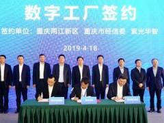 紫光重庆大楼落成,智能安防、智慧轨道等项目签约入驻