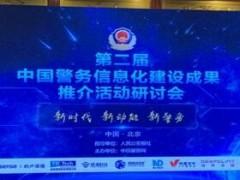 """高新兴荣获""""第二届中国警务信息化建设最佳成果方案""""奖"""