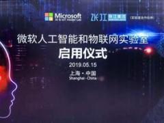 微软人工智能和物联网实验室在张江启用 首批30家企业入驻
