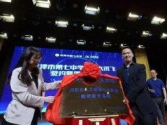天津市首个人工智能创新教育实验室成功落成