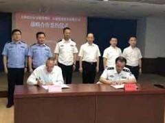 天地伟业与天津市公安交通管理局签署战略合作协议