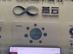 世界领先大数据技术燕云DaaS惊艳2019数博会