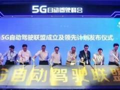 高新兴加入5G自动驾驶联盟 产业步入技术资源共享新阶段