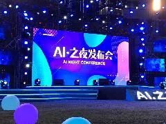 """容联荣获""""2019人工智能新技术新产品""""奖"""