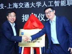 深兰科技与上海交大成立AI联合实验室 将在两领域合作