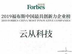 """云从科技荣获2019福布斯""""中国最具创新力企业"""""""