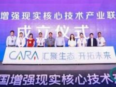 OPPO加入中国增强现实核心技术产业联盟 推动AR产业发展