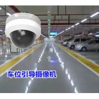 购物商场车位检测摄像机