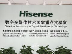 海信数字多媒体国家重点实验室获中央专项资金支持