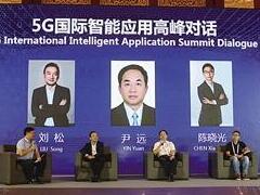 5G智联未来高峰论坛在渝开幕